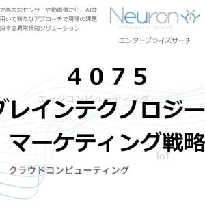 【IPO】4075ブレインテクノロジーズ(マーケティング戦略)