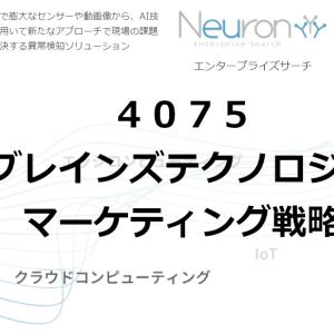 【IPO】4075ブレインズテクノロジー(マーケティング戦略)