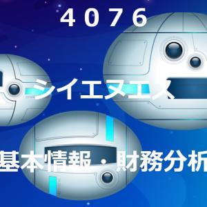 【IPO】4076 シイエヌエス 基本情報・財務状況【8/20】