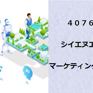 【IPO】4076 シイエヌエス マーケティング戦略【8/20】