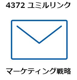 【9/22 IPO】4372 ユミルリンク マーケティング戦略