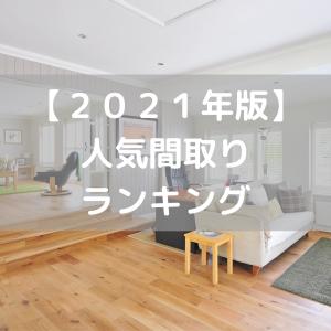 【2021年版】注文住宅で人気の間取りランキング