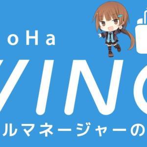 【これだけは覚えておきたい】ConoHa WINGのファイルマネージャーでよく使う操作