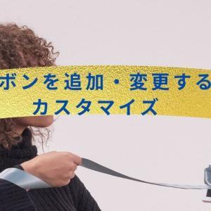 【Cocoon】ナビカードのリボンを追加・変更するカスタマイズ