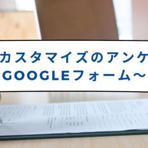 ブログカスタマイズのアンケート~Googleフォーム埋め込みで~