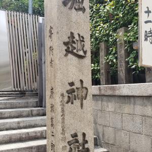 【生涯で一度だけ!?】堀越神社のひと夢祈願に行ってきた【あなたの夢叶えてくれるかも】