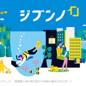 首都圏人材の地方への新たな関わり方をサポートする新サービス『ジブンノ』リリース!