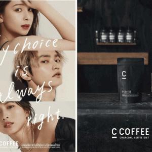 人気NO.1チャコールダイエットコーヒー「C COFFEE」が炭2倍にパワーアップ!
