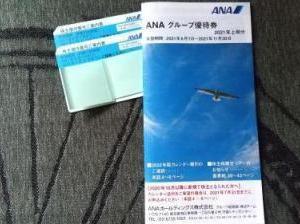 ANAの優待が到着しました!!!