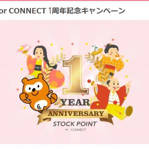 StockPoint for CONNECT&aupayキャンペーン