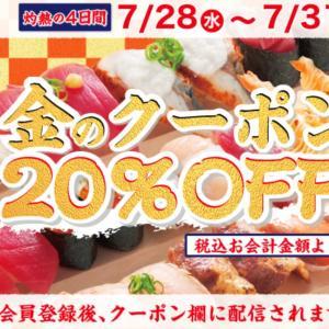 かっぱ寿司アプリ20%オフクーポン今日まで!!!