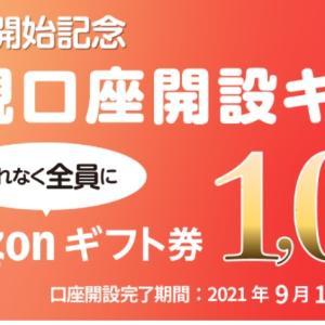 SBI VCトレード口座開設でAmazonギフト券!!!
