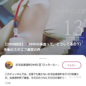 【stand.fm】在宅血液透析2008回目_💉HHDの採血って、どうしてるの?/今後のスタエフ運営の件