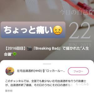 "【stand.fm】在宅血液透析2016回目_🎬『Breaking Bad』で描かれた""人生会議""🍀"