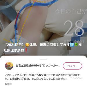【stand.fm】在宅血液透析2021回目_😊体調、順調に回復してます⤴️🍀まだ無理は禁物❗