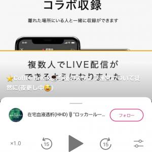【stand.fm】⭐️Coffee Break☕今後のスタエフ運営について徒然に(夜更し中😅)