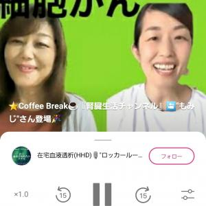 "【stand.fm】⭐️Coffee Break☕『腎臓生活チャンネル』🎦""もみじ""さん登場🎉"