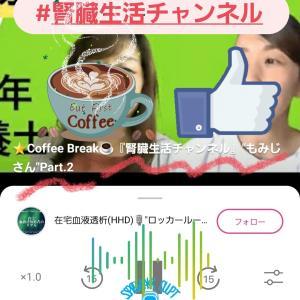"【stand.fm】⭐️Coffee Break☕『腎臓生活チャンネル』🎦管理栄養士""もみじさんの巻""Part. 2"