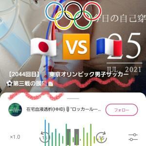 【stand.fm】在宅血液透析2044回目🗼東京オリンピック男子サッカー⚽第三戦(対フランス)展望📋