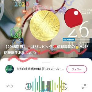 【stand.fm】在宅血液透析2045回目_🗼オリンピック🏓卓球界初の🥇水谷/伊藤選手おめでとう🎊