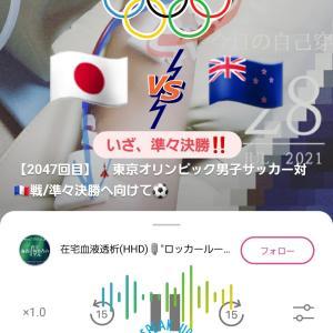 【stand.fm】在宅血液透析2047回目_🗼東京オリンピック男子サッカー対フランス/準々決勝へ向けて⚽