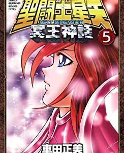聖闘士星矢 冥王神話 5巻 感想 善と悪のジェミニ再び!