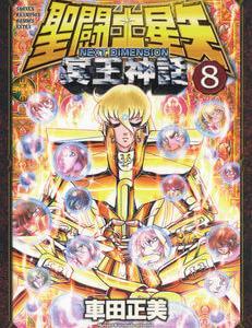 聖闘士星矢 冥王神話 NEXT DIMENSION 8巻 感想 二人の乙女座 神に最も近い黄金聖闘士大戦!