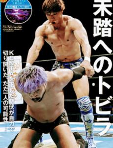 【新日本】週プロ早刷り G1終盤4大会追跡! 表紙は飯伏幸太!