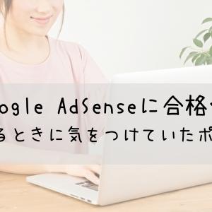 Google AdSenseに合格するために気をつけていた4つのポイント