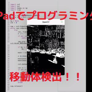 【iPadでプログラミング】OpenCVで移動体検出!