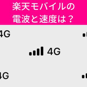 【楽天モバイル】電波と通信速度はどのくらい?実際に計測してみた。