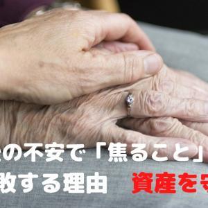 老後の不安で「焦ること」が一番失敗する理由とその対策