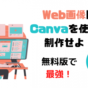 ブログやサイトの画像はCanvaできれいにつくろう!無料でプロレベル!