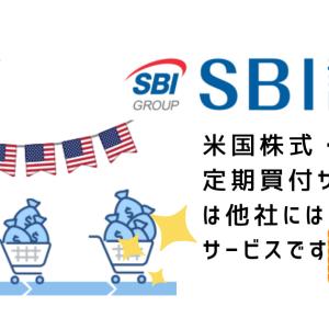 ETFを購入するならSBI証券がおすすめ!定額買付が最強!