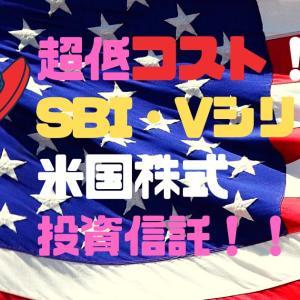 SBI証券から超低コスト投資信託「SBI・Vシリーズ」が販売スタート!