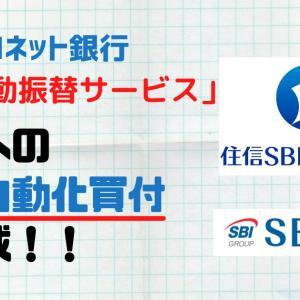 住信SBIネット銀行が「定額自動振替サービス」を開始!積立派には最強のツールです!!