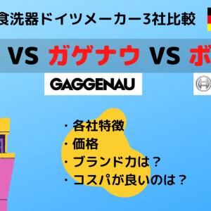 ミーレ VS ガゲナウ VS ボッシュ 3社比較!ブランド価値かコスパで決めるか