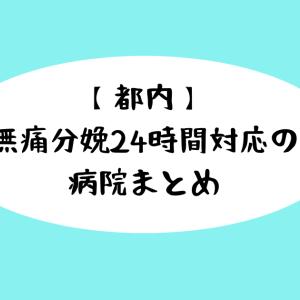 【2021年】東京都24時間無痛分娩対応病院まとめ【最新版】各病院について詳しく紹介しています