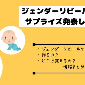 【2021】赤ちゃんの性別はジェンダーリビールケーキで発表したい!販売店舗も紹介【妊婦さん必見】