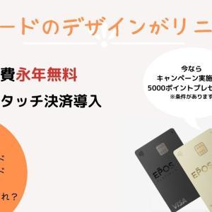 エポスカードがVISAのタッチ決済を導入!券面もオシャレにリニューアル♪タッチキャンペーンもあります(7/1開始)
