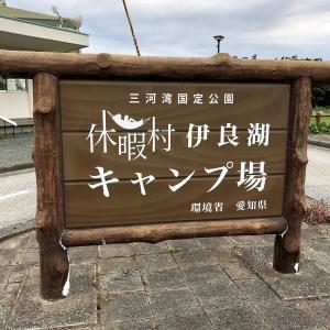 【口コミ】休暇村伊良湖キャンプ場でファミリーキャンプ!臭いってホント?リアルな情報をお届け!