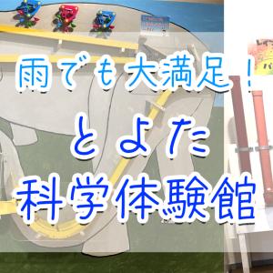 【豊田】雨の日でも遊べる室内子供の遊び場、プラネタリウムも見られる『とよた化学体験館』