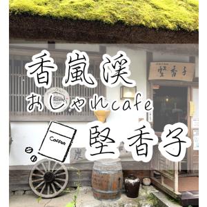 【豊田】香嵐渓のおしゃれカフェ、堅香子がおすすめ!店舗情報・様子を詳しくご紹介