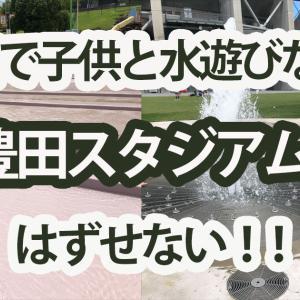 【愛知】豊田で子供と水遊びなら!豊田スタジアムはおすすめお出かけスポット!