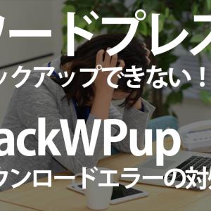 BackWPupでダウンロードが失敗になる!?これで解決・ワードプレス のバックアップ