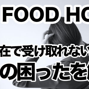 【対処法】長期不在でFIT FOOD HOMEの宅食を受け取れなくなった!まずはどうする?