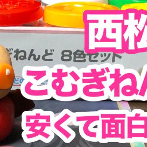 西松屋の粘土セットが安くて面白い!粘土遊びするなら〜あゆみんブログ