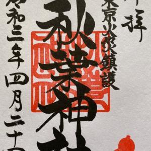 秋葉神社で御朱印をもらってきた