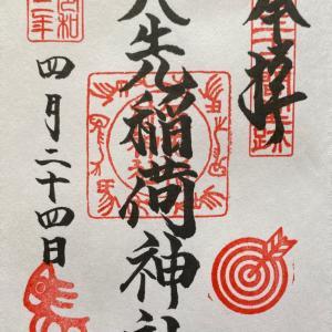 矢先稲荷神社で御朱印をもらってきた