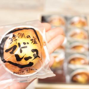 金沢・能登のお土産には珠洲の塩マドレーヌが絶品でおすすめ!